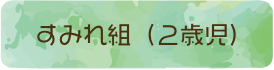 すみれ組(1歳児)