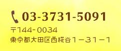 03-3731-5091 〒144-3344 東京都大田区西糀谷1-31-1
