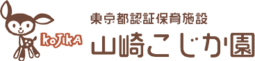 東京都大田区 山崎こじか園-東京都認証保育施設-